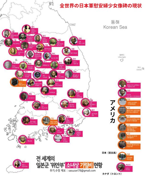 韓国人「全世界に設置されている慰安婦少女像のマップ」