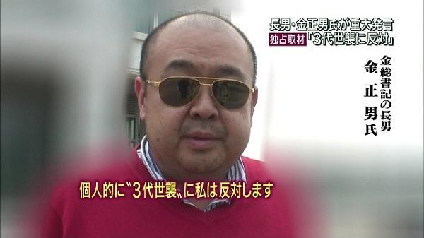 金正男3代世襲に反対!特に正男氏は正日氏の死去と前後し、北朝鮮の世襲体制を強く批判していた