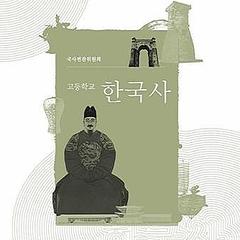 韓国、国定教科書の慰安婦問題記述を補強 強まる反日傾向