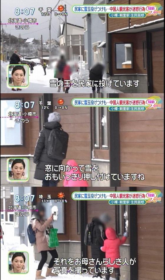 支那人観光客が支那で大ヒットした映画ロケ地の北海道「朝里駅」周辺に殺到!悪逆暴虐!線路内で写真撮影!他人の敷地に無断侵入!民家に雪玉を投げつける!郵便ポストに雪を入れる!日本テレビ系「スッキリ!!」