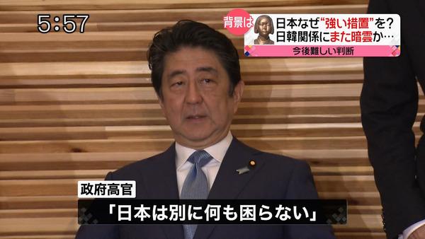 政府高官「日本は別に何も困らない」