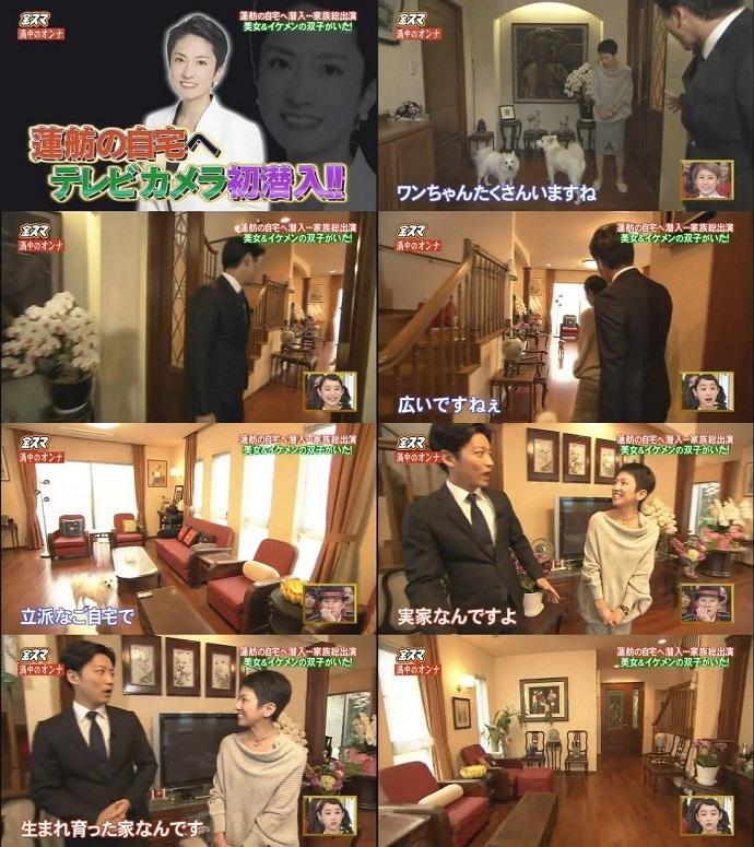 2蓮舫は戸籍謄本の公開について「子どもに影響するから」と拒否したが、なぜか先週のTBS[金スマ]で豪邸を家族を大公開した!