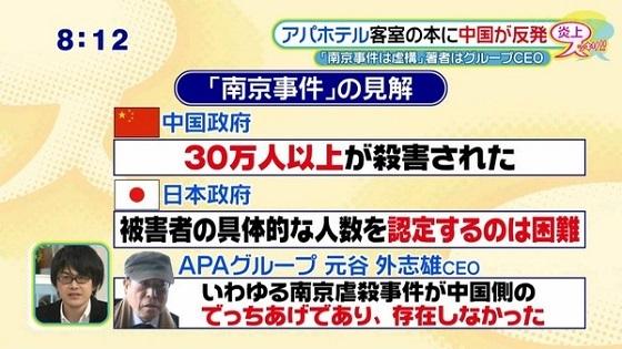 【動画】日テレ・スッキリ 宇野常寛氏「アパホテルは歴史修正主義者。呆れるしかない」⇒ 批判殺到