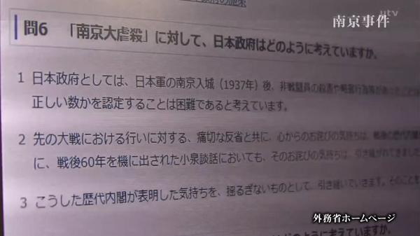 南京における日本軍によ虐殺なんて1件たりとも確認されていないにもかかわらず、今も日本政府・外務省は「日本政府としては、日本軍の南京入城(1937年)後、非戦闘員の殺害や略奪行為等があったことは否定できない