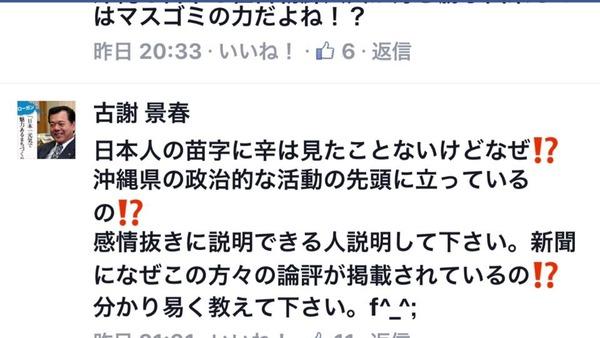 【南城】古謝景春南城市長が3日、フェイスブックで市民団体「のりこえねっと」共同代表の辛淑玉(シンスゴ)さんの政治活動について「日本人の名字に辛は見たことないけどなぜ!? 沖縄県の政治的な活動の先頭に立