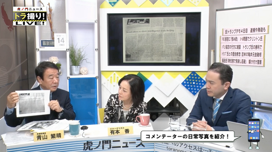 【動画】青山繁晴議員、自民党の部会の実態を暴露「日韓通貨スワップを再開したがっている」「票にならない&マスコミに嫌われる議題になると欠席が多い」@虎8