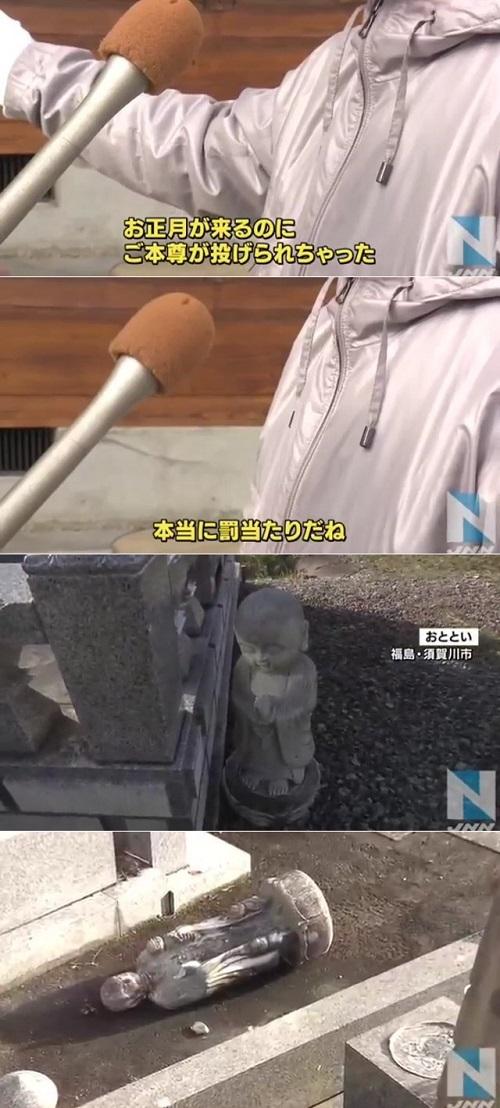 【在日韓国人犯罪】韓国籍のチョン容疑者を石像など破壊の容疑で逮捕…近隣で約100体が壊される被害=福島