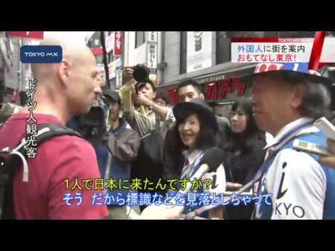 観光ガイド「おもてなし東京」始動