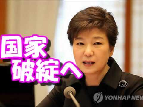韓国 デフォルト 国家破綻