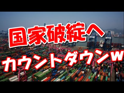【韓国崩壊】釜山が事実上の経済破綻で韓国非常事態キタ━━━━゚∀゚━━━━!! 韓進海運ショックでいよいよ国家破綻へカウントダウン開始!!
