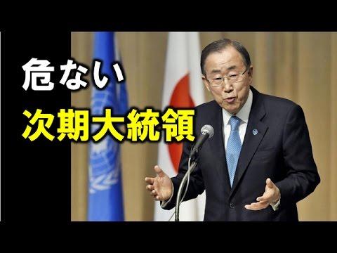 """ゴマスリ""""が裏目に? 韓国次期大統領有力候補、潘基文事務総長の支持率も下落"""