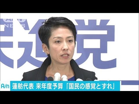 蓮舫氏「国民感覚とずれ」=共産・小池氏「軍拡へ暴走」-17年度予算案で