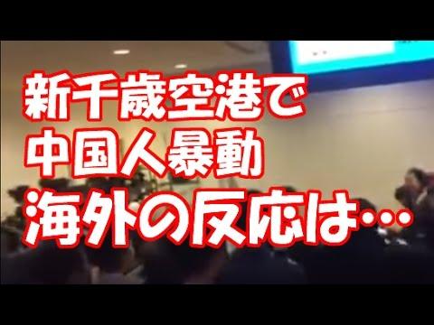 【海外の反応】中国人100人が新千歳空港で暴動騒ぎ