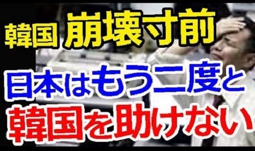 「日本は一度も韓国が絶対に必要な時、望む時に助けてくれたことがない。」