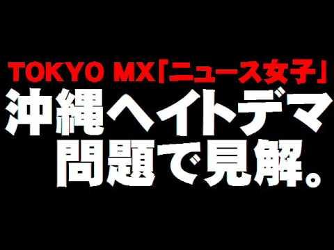 東京MX「ニュース女子」沖縄ヘイトデマ問題 - 番組側が見解。
