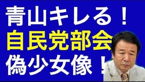【青山繁晴】自民党部会で青山繁晴がキレる正論発言!少女像撤去なければ10億払うべきでない! - コピー
