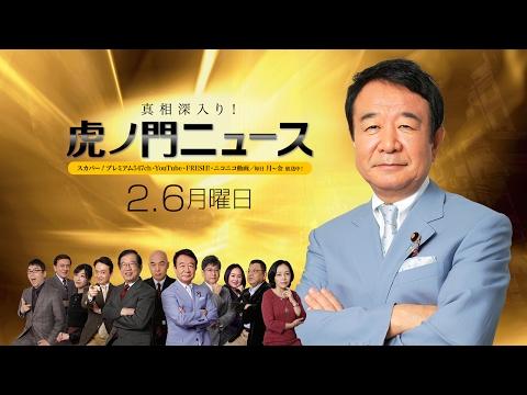 【DHC】2.6(月) 青山繁晴・居島一平【虎ノ門ニュース】