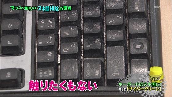 2TBSとアイリスオオヤマの犯罪・「マツコの知らない世界」で掃除後のキーボードを別物にする捏造