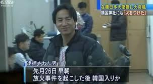 その朝鮮系支那人の犯人はその後、年明け平成24年(2012年)1月8日、韓国のソウルの日本大使館にも火炎瓶を投げつけたために、韓国で逮捕され服役していた。