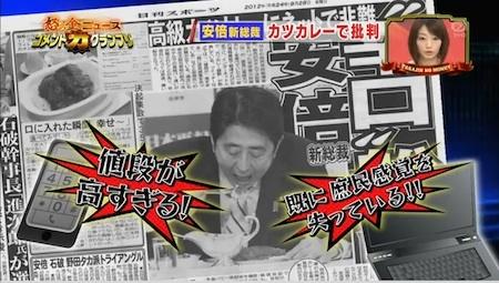 「たかじんNOマネー」安倍新総裁カツカレー騒動 朝日新聞の批判を批判