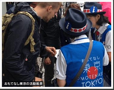 『おもてなし東京』。ユニホームは、