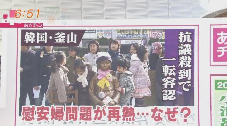 アナ:韓国プサンで、慰安婦問題を象徴する少女像が新たに設置されました