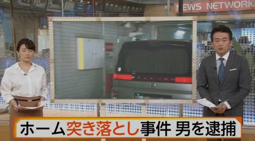 フジテレビ・FNNスピーク・逮捕されたのは滋賀県大津市に住む朝鮮籍の中川こと裴晃大容疑者です
