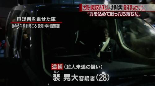 日テレ・NNNストレイトニュース・殺人未遂の疑いで逮捕されたのは滋賀県大津市の無職、裴晃大容疑者です
