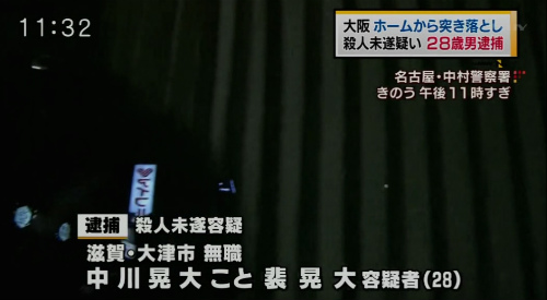 TBSJ・NNニュース・逮捕されたのは滋賀県大津市の無職で朝鮮籍の中川晃大こと裴晃大容疑者です