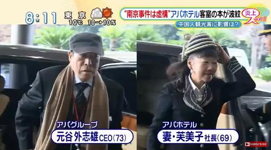 宇野常が日テレ「スッキリ!!」 (1月19日)で、南京大虐殺を否定した「アパホテル」をボロクソに批判 - コピー