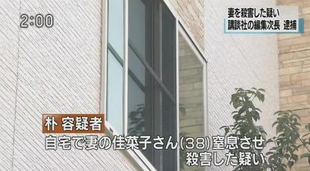 逮捕されたのは、出版大手の講談社で、人気漫画雑誌「モーニング」で編集次長を務め、東京・文京区に住む韓国籍の朴鐘顕(パク・チョンヒョン)容疑者(41)です。講談社の編集次長を逮捕 妻殺害の疑い 容疑否認・