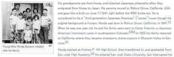 英語版ウィキペディアの2番目のセンテンスに、マイク・ホンダ氏のルーツについて書かれています。