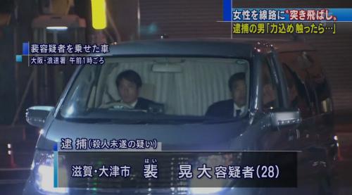 テレ朝 ・ワイドスクランブル ・殺人未遂容疑で逮捕された滋賀県大津市の無職の中川晃大こと裴晃大容疑者