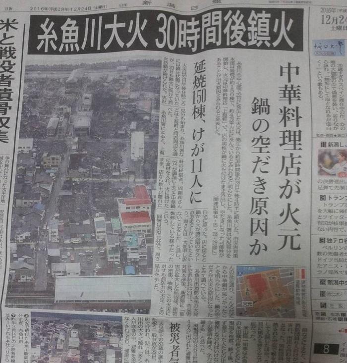 糸魚川署によると、上海軒の経営者、周顕和さん(72)が調理しようと中華鍋に食材を入れ、火に掛けたまま、店から数十メートル離れた自宅に戻った。店に戻ると鍋から火が換気扇のダクトの方まで上がっていたという。