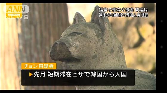 3仏像被害・福島で韓国人逮捕 神社の石像壊した疑い。韓国国籍で無職のチョン・スンホ容疑者(35)は9日の夜、泉崎村の神社でキツネの石像2体を首から折るなど、合わせて4点を壊した