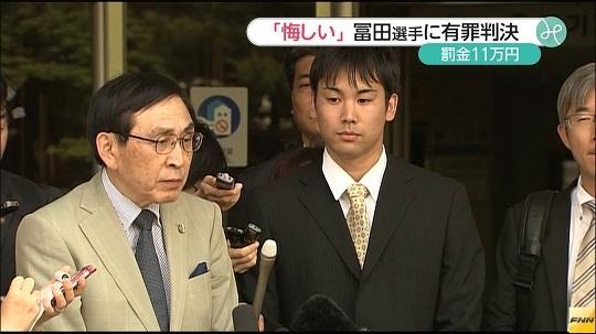 カメラ窃盗事件 韓国裁判所、冨田尚弥選手に対し有罪判決