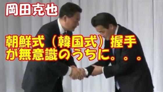 民進党の岡田代表 「朝鮮式(韓国式)握手」 が無意識のうちに。