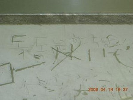 東京都庁展望室のハングル落書き被害