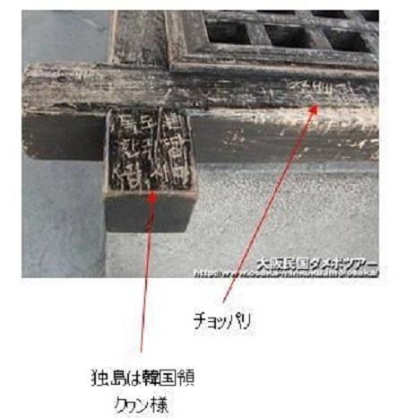 大阪城のハングル落書き被害