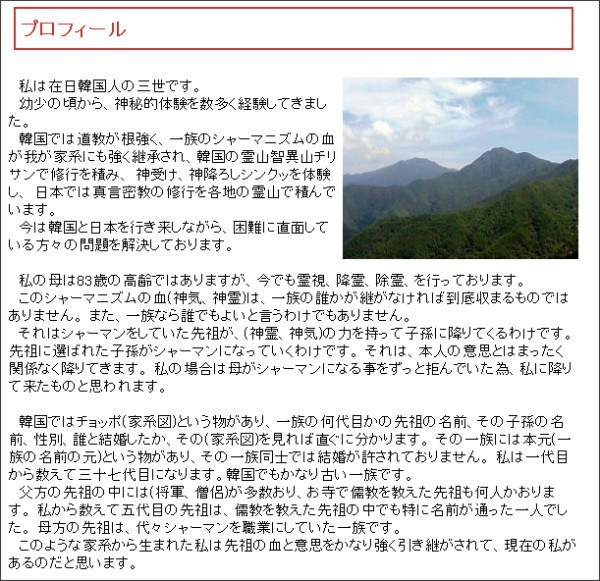 天光寺の住職、在日韓国人の高尾聖賢が「体験修行」として預かった中学生らに暴行・東京都西多摩郡