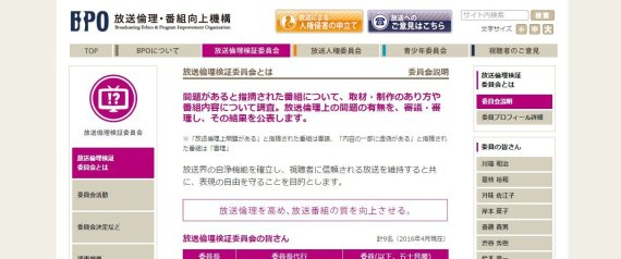 「ニュース女子」BPOが審議入りへ MXテレビ「裏付け適切でなかった」と報告