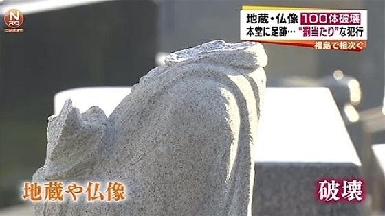 地蔵・仏像100体破壊 本堂にも侵入か、福島で被害相次ぐ