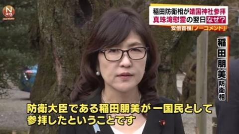 稲田防衛相が靖国神社参拝、真珠湾慰霊の翌日なぜ?