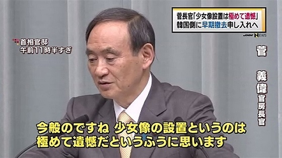 釜山の少女像撤去申し入れへ、菅長官「極めて遺憾」 - コピー