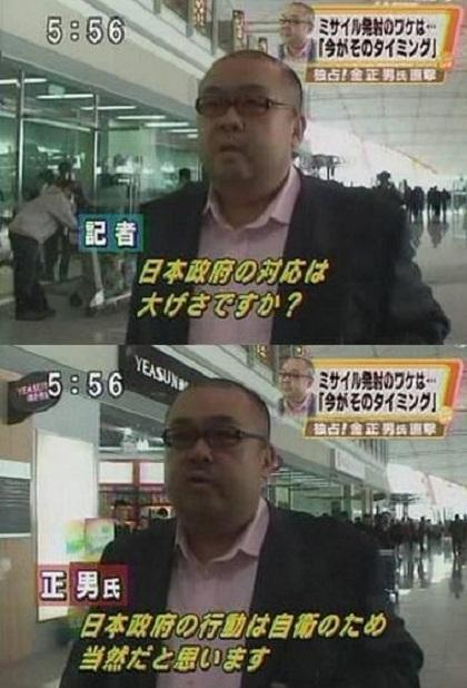 金正男は、北朝鮮のミサイル発射などを批判する日本についてもマスメディアで理解を示していた