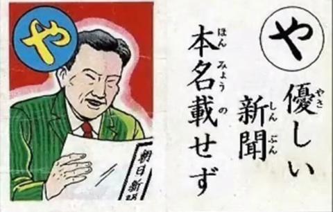 優しい新聞本名載せず 朝鮮カルタ