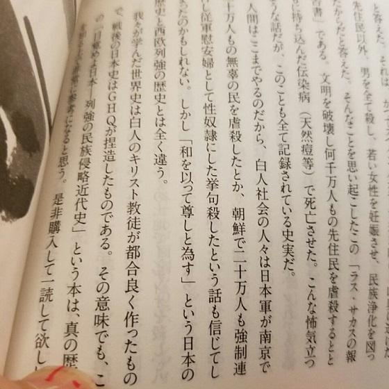 高須クリニック院長の高須克弥もアパホテルに宿泊した。早速著書熟読 何にも間違ってないよ 正しいことが書いてある 間違ったプロパガンダしてるのは中国政府