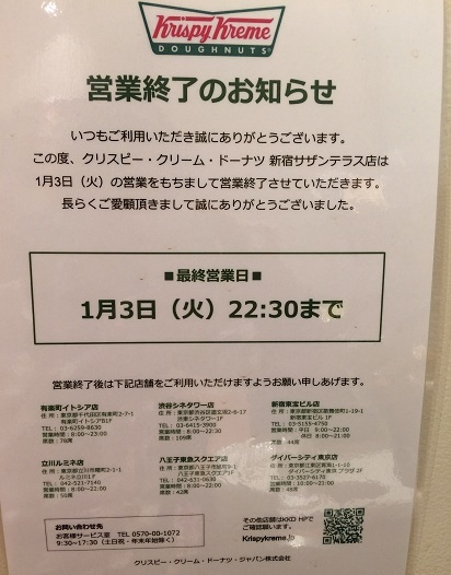 クリスピー・クリーム・ドーナツの「新宿サザンテラス店」閉店のお知らせ