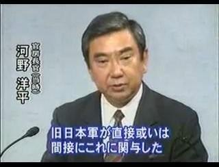 1993年8月4日「河野談話」を発表