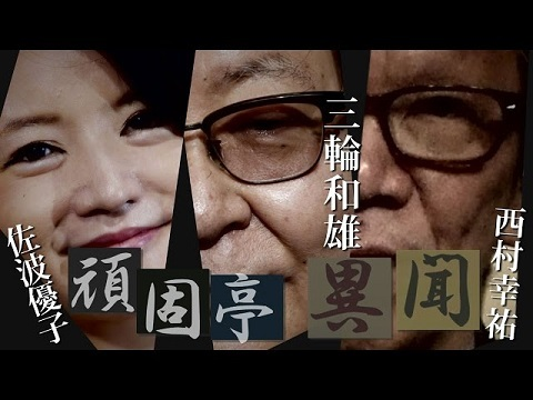 【頑固亭異聞】反朴槿恵運動の実態[桜H28.11.29]
